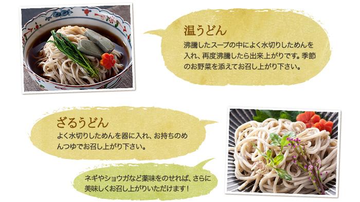 自然薯麺 〜じねんめん〜 調理例