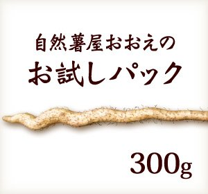 画像1: 自然薯『お試しパック』(カット芋 300g)